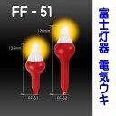 《富士灯器》電気ウキ FF-51(2号)(電気ウキ タチウオ 夜釣り アジ釣り)