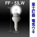 《富士灯器》電気ウキ FF-51LW(2号)(白 電気ウキ タチウオ 夜釣り アジ釣り)