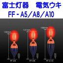 《富士灯器》電気ウキ FF-A10(10号)(電気ウキ タチウオ 夜釣り アジ釣り)