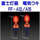 《富士灯器》電気ウキ FF-A15(15号)(電気ウキ タチウオ 夜釣り アジ釣り)