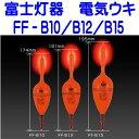 《富士灯器》電気ウキ FF-B12(12号)(電気ウキ タチウオ 夜釣り アジ釣り)