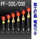 《富士灯器》電気ウキ FF-D20(2号)(電気ウキ タチウオ 夜釣り アジ釣り)