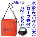 《がまかつ》 水汲みバケツ(ロープ巻き付き) (大)(GM-2052)(水くみ)
