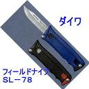 ダイワ フィールドナイフ SL-78【ネコポス可】(包丁 デバ)