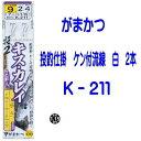 【メール便可】 《がまかつ》投釣仕掛 ケン付流線 白 2本  K-211(45245 キス カレイ 投げ釣り)