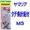 【メール便可】 《ヤマリア》LP タチ魚針鉛付 M3(010-862 タチウオ 太刀魚 テンヤ トローリング)