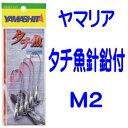 【メール便可】 《ヤマリア》LP タチ魚針鉛付 M2(010-855 タチウオ 太刀魚 テンヤ トローリング)