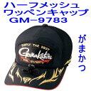 《がまかつ》ハーフメッシュワッペンキャップ GM-9783 Lサイズ