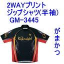【はこぽす対応商品】《がまかつ》2WAYプリントジップシャツ(半袖) GM-3445(吸汗 速乾)【05P27May16】