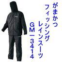 《がまかつ》フィッシングレインスーツ GM-3414(雨カッパ)