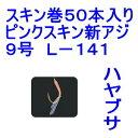 【ネコポス可】《ハヤブサ》スキン巻50本入り ピンクスキン新アジ 9号 L-141(サビキ 自作 プロバリュー)