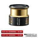 【送料無料】《シマノ》夢屋カスタムスプール C3000S S-23