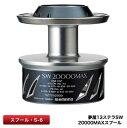 【送料無料】《シマノ》夢屋13ステラ SW20000MAXスプール S-6