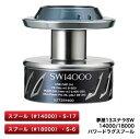 【送料無料】《シマノ》夢屋13ステラSW18000 パワードラグスプール S-6