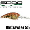 【スプロ】 ロック クローラー 55 / RkCrawler 55