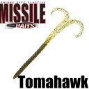 【ミサイル ベイツ】 トマホーク 8.75 / Tomahawk Worm