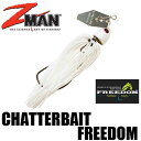 【Z-Man】 チャターベイト フリーダム / Chatterbait Freedom