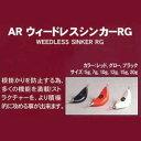 【最大1500円OFFクーポン!】 オーシャンルーラー ウィードレスシンカー RG