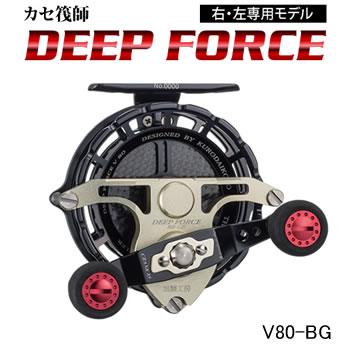 【送料無料】 黒鯛工房 カセ筏師 ディープフォース V80-BG 左