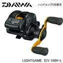 ダイワ ライトゲーム ICV 150H-L