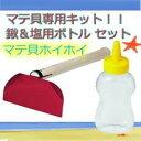 マテガイ 潮干狩りに マテ貝ホイホイ スチールL マテ貝専用キット クワ+塩用ボトルセット