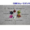 お買得品 一つテンヤ CUBE(キューブ)テンヤ 12号