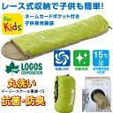 【最大1500円OFFクーポン!】 ロゴス LOGOS 丸洗いイージースクール寝袋 15(抗菌・防臭)