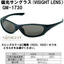 がまかつ 偏光サングラス(VISIGHT LENS) GM-1730 (サングラス 偏光グラス)
