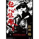 釣りビジョン 松田稔 伝心伝承 EXTRA vol.3 《DVD》