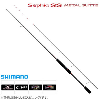 シマノ セフィア SS メタルスッテ S608L-S