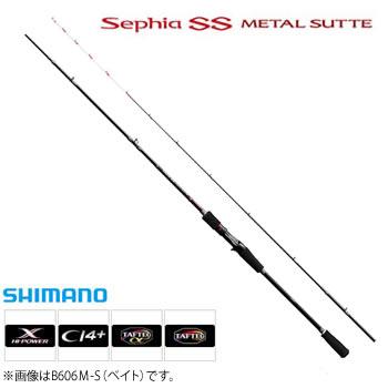 シマノ セフィア SS メタルスッテ B604H-S
