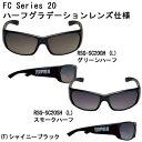 ラパラ 偏光サングラス サイトギア SCシリーズ RSG-SC20(サングラス 偏光グラス)