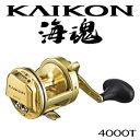 シマノ 海魂(KAIKON) 4000T (石鯛リール)