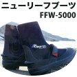 リアス ニューリーフブーツ スパイク底 FFW-5000