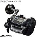 【送料無料】 ダイワ ライトゲームX ICV 250 (両軸リール)