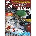 サーフェース チヌフカセ釣りREAL《DVD》