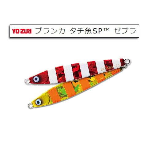 ヨーヅリ ブランカ タチ魚SP ゼブラ 200