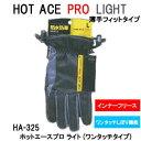 おたふく ホットエースプロ ライト (ワンタッチタイプ) HA-325 (防水防寒手袋 グローブ)★