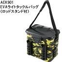 タックルバッグ EVAライトタックルバッグ ロッドスタンド付 AEK901