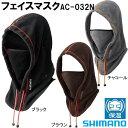 シマノ フェイスマスク AC-032N (防寒 帽子 フードネックウォーマー)