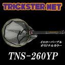 ジャクソン トリックスターネット TSN-260 イエローパープル (ランディングネット) ≪メーカー希望小売価格の30%off≫
