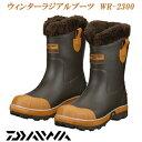 ダイワ ウィンターラジアルブーツ ブラウン WR-2300 (防寒ブーツ 防寒長靴)★