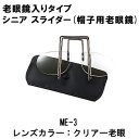 シニアスライダー 跳ね上げ式 (帽子用老眼鏡) ME-3 視泉堂