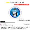 デュエル ハードコアX4 300m マーキング&5色カラーチェンジ(1.2〜1.5号)