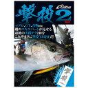 カルティバ 撃投DVD2 2枚組 マグロ GT 青物など 《DVD》