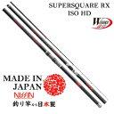 宇崎日新 スーパースクエア RX ISO HD 1号4505 (磯竿)