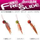 ハヤブサ 無双真鯛フリースライド VSヘッド コンプリートモデル SE170 180g (タイラバ 鯛ラバ)