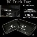 ロデオクラフト RC トランクトレイ TTL-RC Lサイズ
