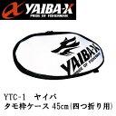 ささめ針 ヤイバ タモ枠ケース 45cm (四つ折り用) YTC-1