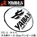 【エントリーでポイントアップ!】ささめ針 ヤイバ タモ枠ケース 45cm (ワンピース用) YTC-3